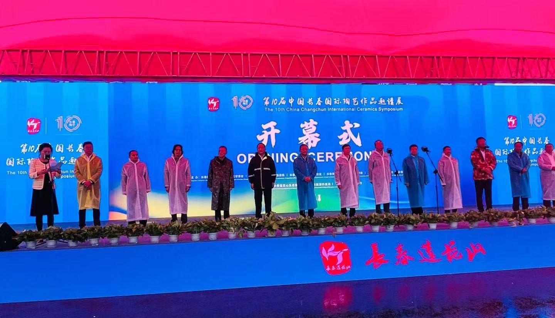 第10届中国·长春国际陶艺作品邀请展在长春莲花山生态旅游度假区隆重开幕