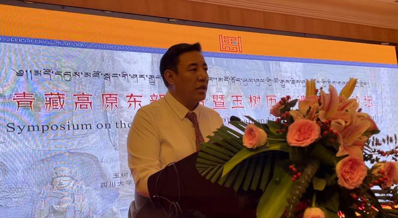 青藏高原东部研究暨玉树历史遗迹学术论坛在成都召开